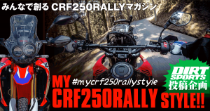http://www.zokeisha.co.jp/dirtsports/my-crf250rally-style