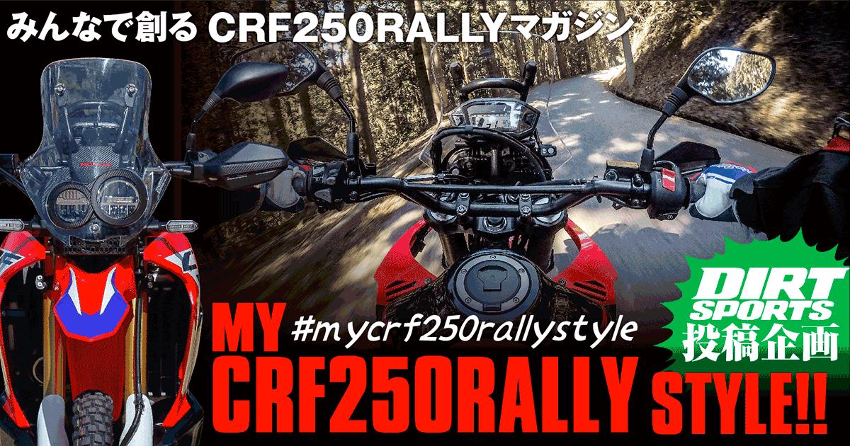 MY CRF250RALLY STYLE!! みんなで創るCRF250RALLYマガジン