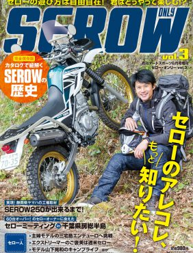 SEROW ONLY(セロー・オンリー)vol.3