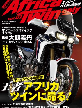 Africa Twin only (アフリカツイン・オンリー)vol.01