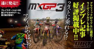 超リアルなモトクロスゲーム、MXGP3が発売開始!