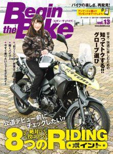総合バイク情報誌『Begin the Bike』vol.13