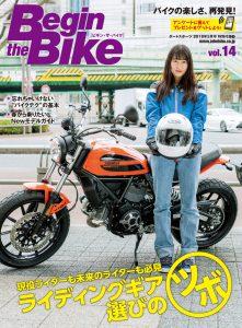 バイク総合情報誌『Begin the Bike』vol.14