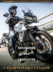 最新 アドベンチャー&クロスオーバー インプレッションカタログ