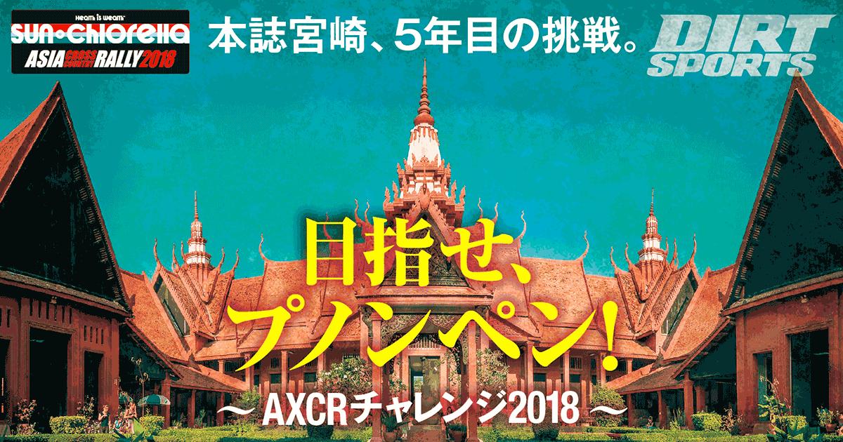 目指せプノンペン! 本誌宮崎、5年目の挑戦 〜AXCRチャレンジ2018〜