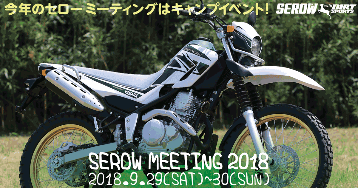 SEROW only presents セローミーティング 2018年9月29-30日 2DAYS開催!!