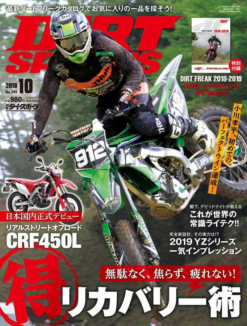 OFF ROAD MAGAZINE
