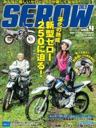 SEROW ONLY(セロー・オンリー)vol.4