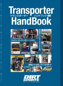 『トランスポーターハンドブック』