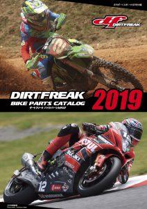 ダートフリーク バイクパーツカタログ 2019