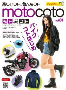 バイク総合情報誌『motocoto』vol.1