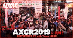 今年はダートスポーツチームがAXCR2019(タイ〜ミャンマー)に挑戦!