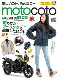 バイク総合情報誌『motocoto』vol.3