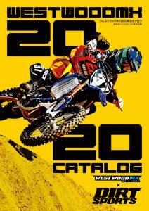 ウエストウッドカタログ2020