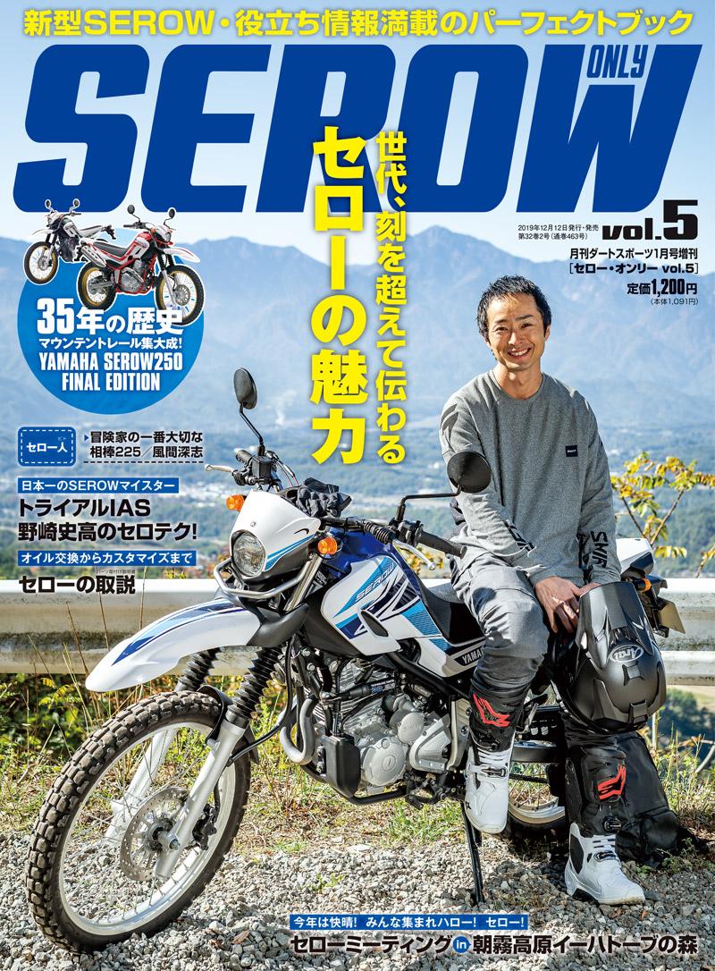 SEROW ONLY(セロー・オンリー)vol.5