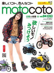 バイク総合情報誌『motocoto』vol.4 冬号