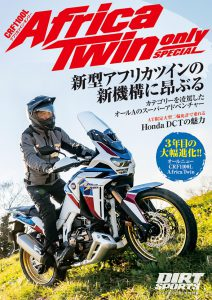 『Africa Twin only SPECIAL』