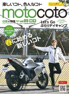 『motocoto』vol.5 春号
