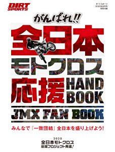 『がんばれ!! 全日本モトクロス応援HAND BOOK/JMX FAN BOOK』