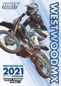 『ウエストウッドMX 2021コレクション』