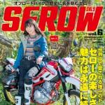 SEROW ONLY(セロー・オンリー)vol.6