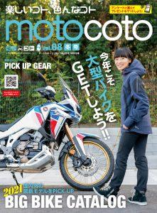 『motocoto』vol.8 冬号