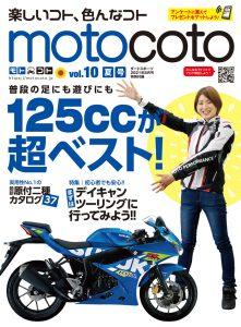 『motocoto』vol.10 夏号