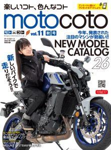 『motocoto』vol.11 秋号