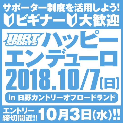 ダートスポーツ読者感謝祭 エンデューロ 1st