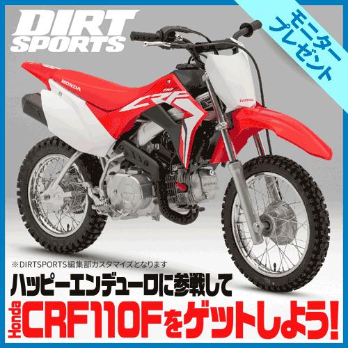 CRF110Fモニタープレゼント