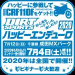 2020 ハッピーエンデューロ 成田