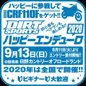 2020 ハッピーエンデューロ 日野