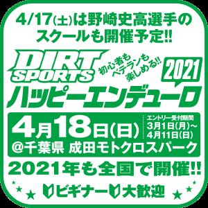 2021 ハッピーエンデューロ 成田
