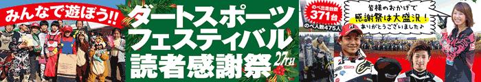 27thダートスポーツフェスティバル 読者感謝祭