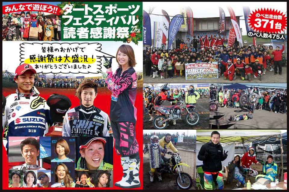 ダートスポーツフェスティバル 読者感謝祭