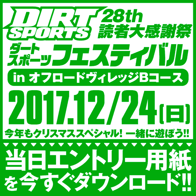28thダートスポーツフェスティバル 読者感謝祭
