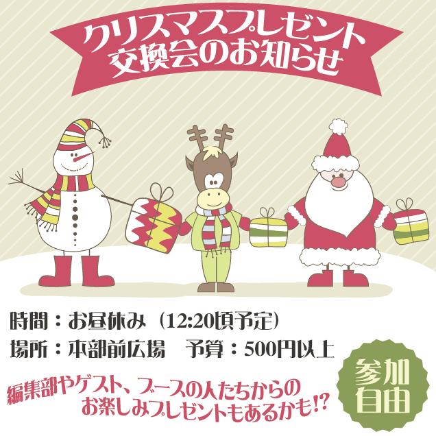 クリスマスプレゼント交換会のお知らせ