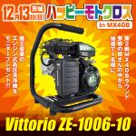 蔵王産業のエンジン式高圧洗浄機をモニタープレゼント!!!