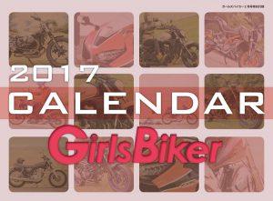 ガールズバイカー2017年オリジナルカレンダー