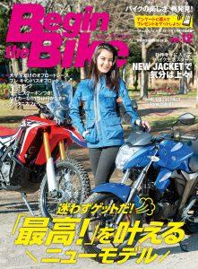 総合バイク情報誌『Begin the Bike』vol.12