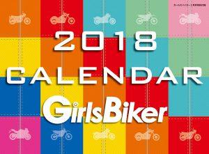 2018年オリジナルカレンダー