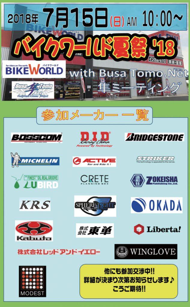 バイクワールド夏祭り