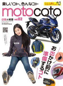 ツーリングの準備はコレで完璧!『motocoto』vol.2