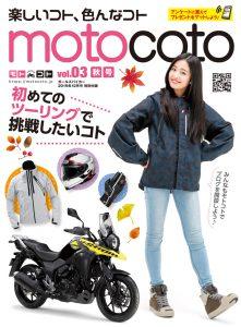 『motocoto』vol.3