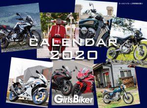 普段の生活にバイクを♪ GBオリジナル 2020年カレンダー