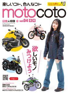 欲しいものがきっと見つかる『motocoto』vol.4 冬号
