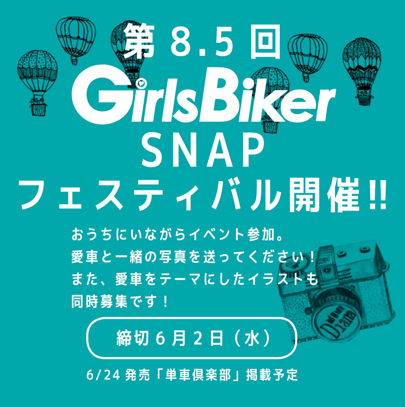 投稿!! 第8.5回 GB SNAP フェスティバル