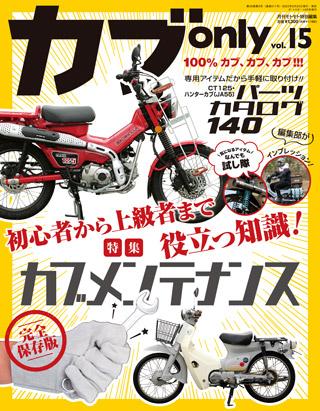 MOTOMOTO – カブオンリー最新号