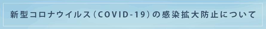 新型コロナウイルス(COVID-19)の感染拡大防止について