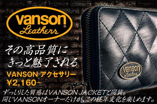 vansonのアクセサリー